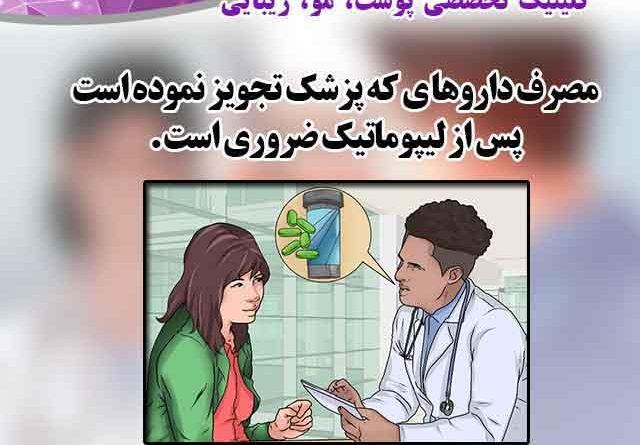 مصرف دارو بعد از لیپوماتیک